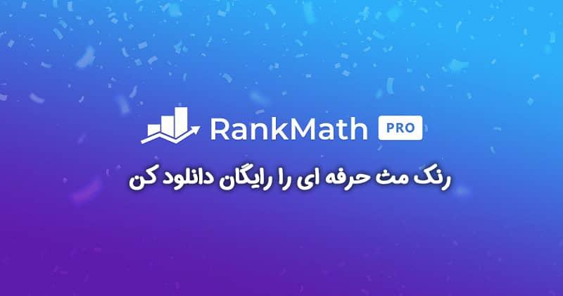 دانلود رایگان رنک مث پرو نال Rank Math Pro Null – نسخه 2.1.1