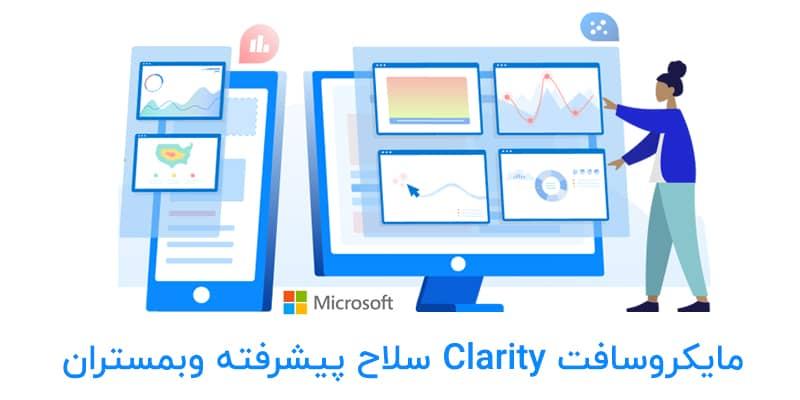 درباره سرویس مایکروسافت Clarity