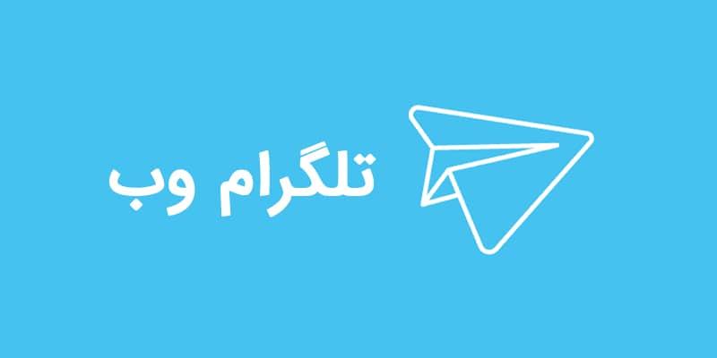 آموزش تلگرام وب Telegram Web – تلگرام بدون نصب
