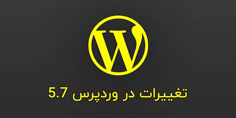 درباره وردپرس 5.7 و ویژگی های این نسخه