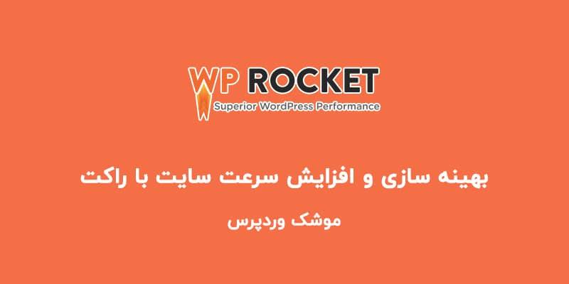 دانلود افزونه WP Rocket (راکت) بهینه سازی و افزایش سرعت وردپرس